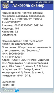 Алкоголь Сканер v1.3.1 [Android]