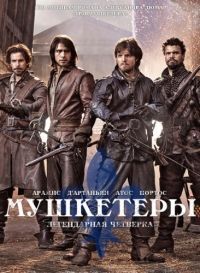 Мушкетеры [03 сезон: 01-10 серии из 10] | WEB-DLRip | BaibaKo