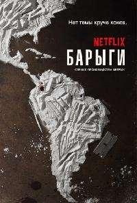 Нарки [02 сезон: 01-10 серии из 10] | WEBRip | Coldfilm