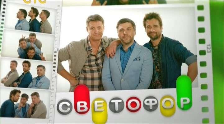 Светофор [08 сезон: 01-20 серия из 20] | SATRip-AVC