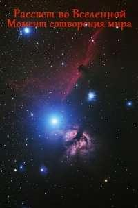 BBC: Рассвет во Вселенной. Момент сотворения мира | HDTVRip 720p | D