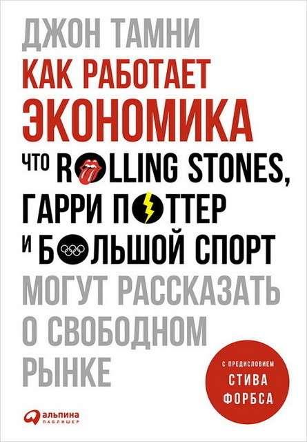 Джон Тамни - Как работает экономика. Что Rolling Stones, Гарри Поттер и большой спорт могут рассказать о свободном рынке | FB2