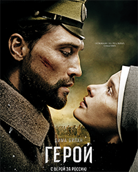Герой | WEB-DL 720p | iTunes