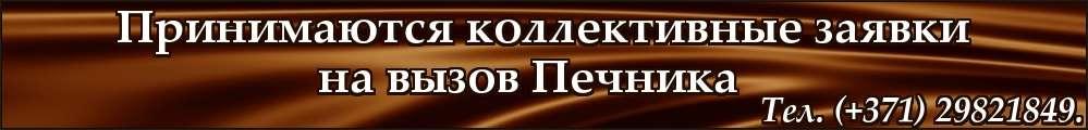 Pechnik.ucoz.lv