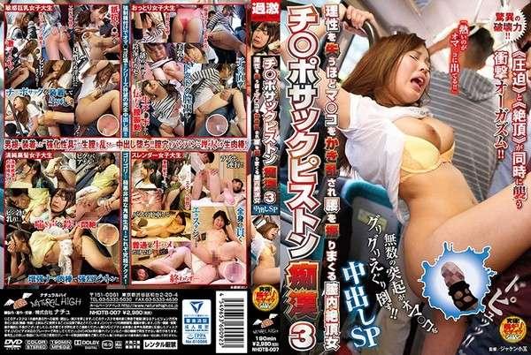 NHDTB - 007] Chi ○ Posak Piston Molester 3 Cream Pumping SP Losing