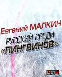 Евгений Малкин - Русский среди пингвинов | SATRip
