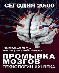 Промывка мозгов. Технологии XXI века | SATRip
