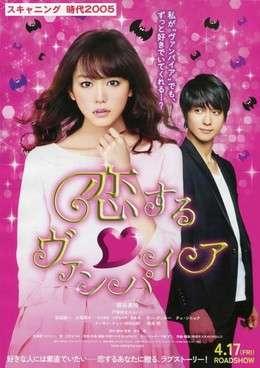 Koisuru Vampire (2015)
