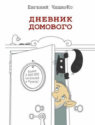 Евгений ЧеширКо - Дневник Домового | FB2