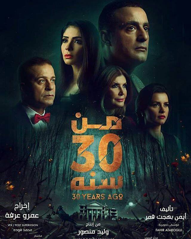 فيلم بطوله احمد السقا ومني