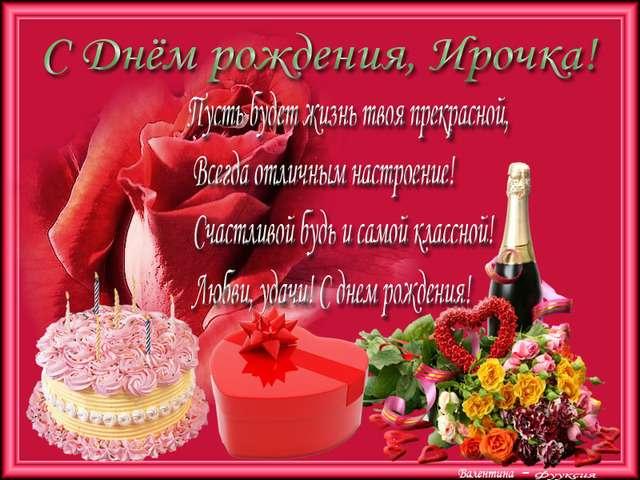 Поздравление день рождения ира