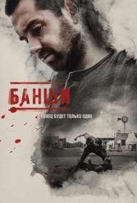 Банши [04 сезон: 01-08 серии из 08] | HDTVRip | NewStudio
