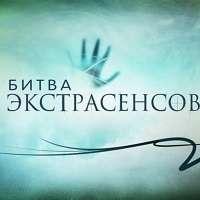 Битва экстрасенсов [17 сезон: 01-13 выпуски из 15] | DVB