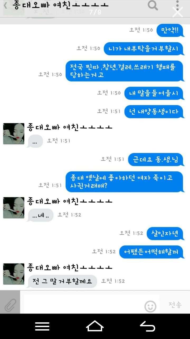엑소 김종대 여자친구 개미설