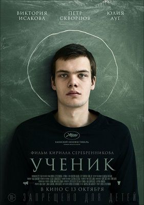 Ученик | WEB-DL 1080p | iTunes