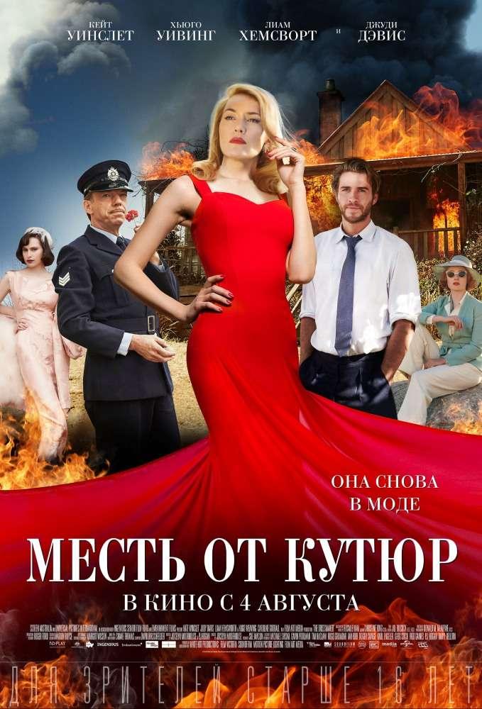 Месть от кутюр | Blu-Ray RUS | Лицензия
