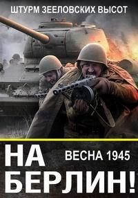 World of Tanks. Весна 1945-го. Штурм Зееловских высот | WEB-DLRip 720p