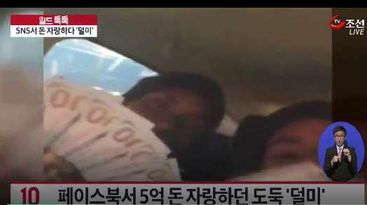 페북으로 도둑질 자랑.jpg
