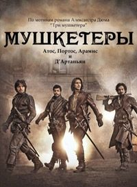 Мушкетеры [03 сезон: 01-10 серии из 10] | WEB-DL 1080p | LostFilm