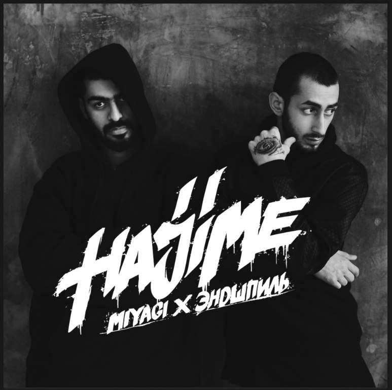 MiyaGi & Эндшпиль — HAJIME | MP3