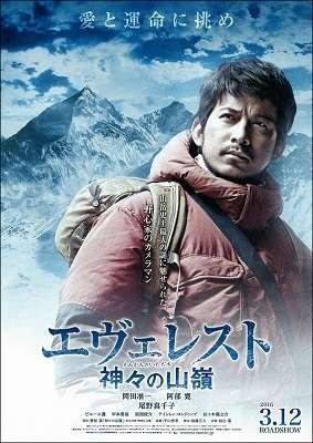 Эверест — вершина богов | BDRip 720p | L