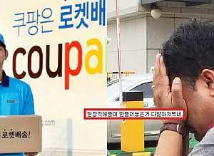 쿠팡맨 연봉 4000 광고하던 쿠팡, 직원 동의 없이 임금 삭감하고 통보