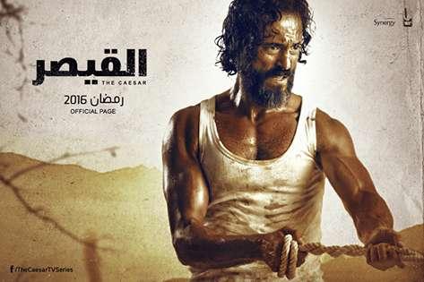 مسلسل القيصر بطوله يوسف الشريف