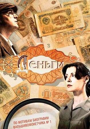 Деньги [01-08 серии из 08] | SATRip