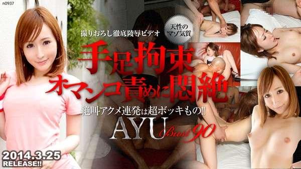 [Tokyo_Hot-n0937] 手足拘束オマンコ責めに悶絶 / AYU[1:39:00]