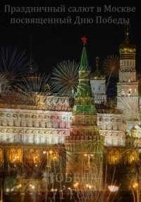 Праздничный салют, посвященный Дню Победы. Москва | HDTV 1080i