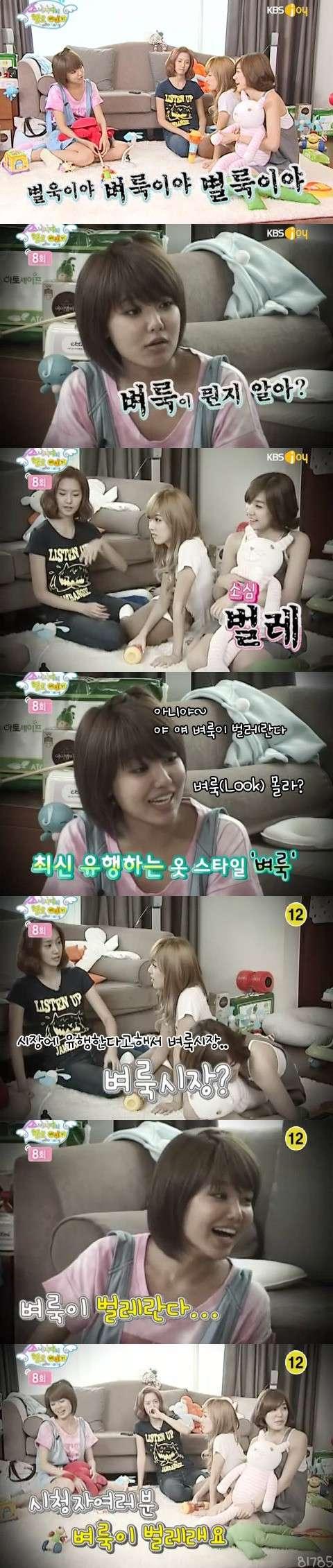 티파니에게 한국말로 사기치는 소녀시대