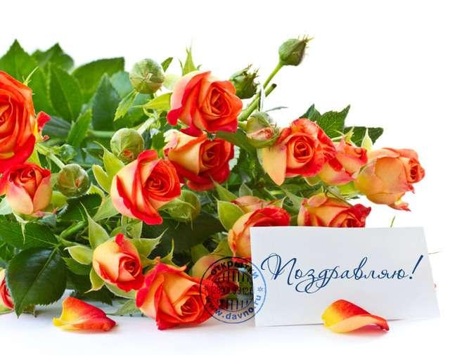 Поздравление женщине цветы