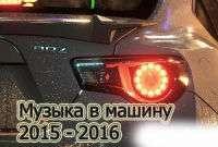 Сборник - Музыка в машину 2014-2015-2016 | MP3