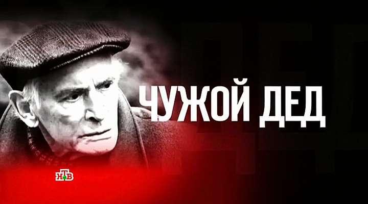 Чужой дед [01-02 серии из 02] | SATRip-AVC