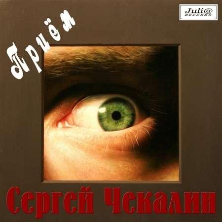 Сергей Чекалин - Прием