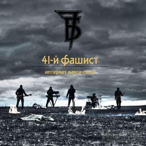 7Б - 41-й фашист   MP3