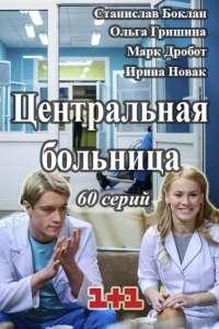 Центральная больница [01-58 серии из 60] | WEB-DL 720p