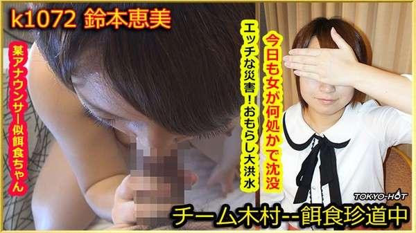 [Tokyo_Hot-k1072] 餌食牝 / 鈴本恵美[47:00]