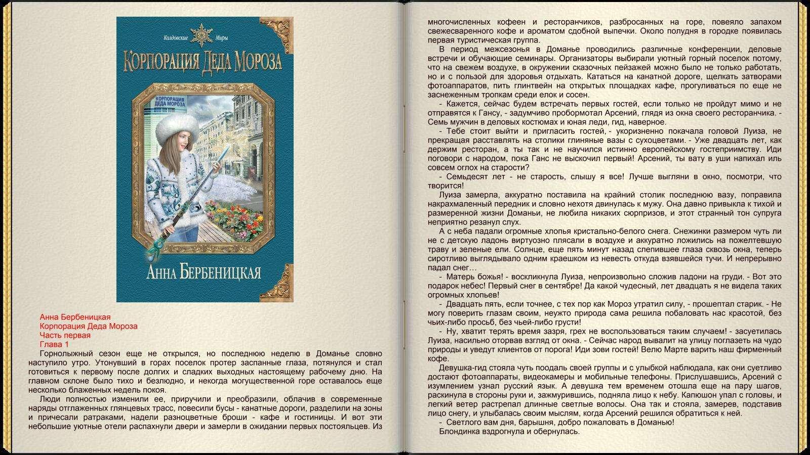 Серия книг - Колдовские Миры [151 книг | FB2
