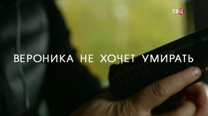 Вероника не хочет умирать [01 сезон: 01-04 серии из 04] | SATRip-AVC