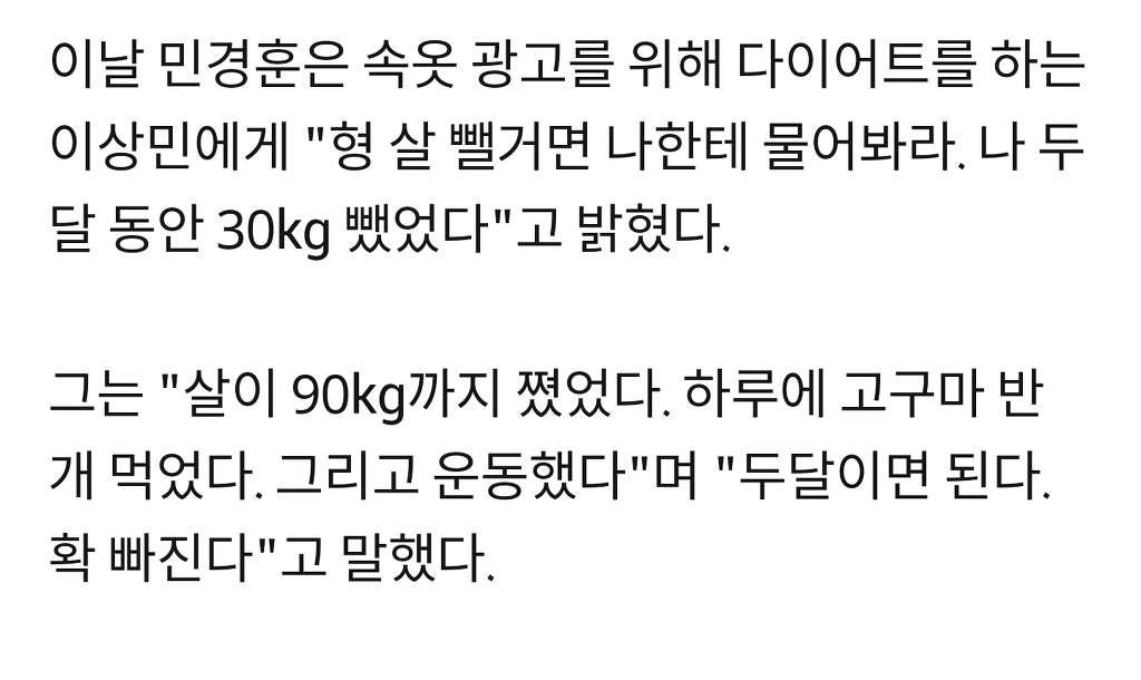 '미우새' 민경훈