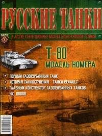 Русские танки №01-110 | PDF