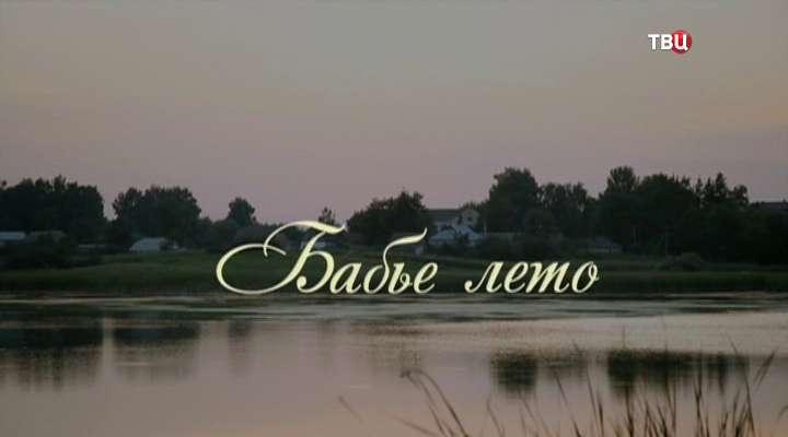 Бабье лето [01-04 серии из 04] | SATRip-AVC