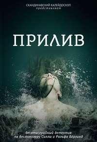Прилив [01 сезон: 01-10 серии из 10] | HDTVRip | datynet & Galina Vasyukova