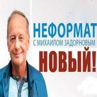 Михаил Задорнов. Новейший НЕФОРМАТ. Задорнов обо всем в мире | WEB-DLRip