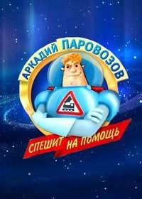 Аркадий Паровозов спешит на помощь [137 серии из 140]   WEB-DLRip
