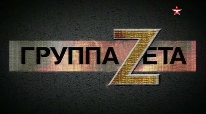 Группа Zeta [01-08 серии из 08] | SATRip-AVC
