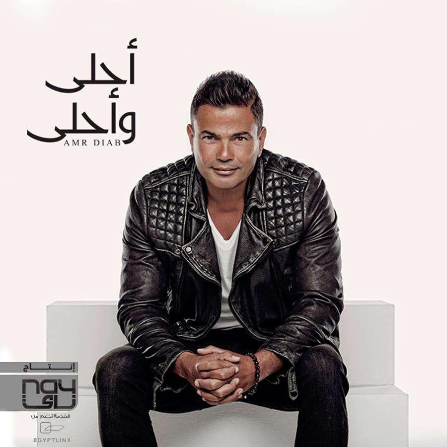 نغمات البوم عمرو دياب أحلي