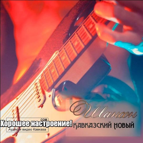 Скачать все новые кавказские песни