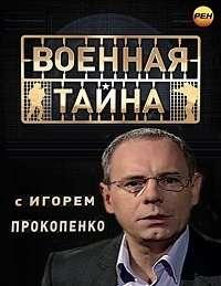 Военная тайна с Игорем Прокопенко [эфир от 10.09.2016] | SATRip